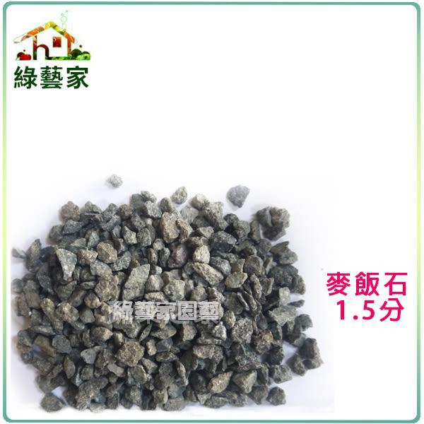 【綠藝家001-A126-12】麥飯石1.5分18公升原裝包