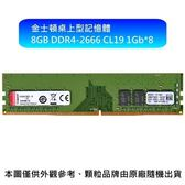 金士頓 桌上型記憶體 【KVR26N19S8/8】 8G 8GB DDR4-2666 單面 新風尚潮流