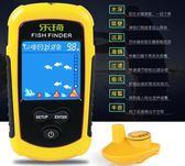樂琦探魚器無線聲納水下可視高清釣魚器探測器手機捕魚聲吶 YDL