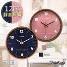 免運【KINYO】12吋超靜音簡約掛鐘/時鐘(NCL-373)2色任選