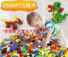 *粉粉寶貝玩具*澳洲Building blocks拼裝積木~可兼容樂高積木喔~2000PCS~