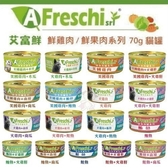 *KING WANG*【24罐】艾富鮮A Freschi 《嫩雞/鮮果/鮮魚 肉凍 貓罐 》70g