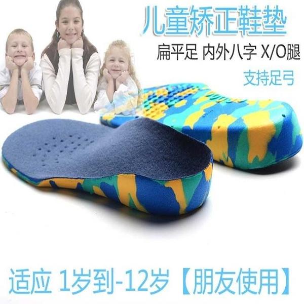 新款八字矯正外翻平板扁平器x型腿足兒童鞋墊內外足弓腳墊功 小山好物