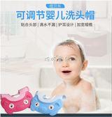 兒童洗頭帽 寶寶洗頭帽嬰兒防水護耳洗澡可調節洗浴帽兒童洗頭防水帽 珍妮寶貝