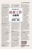 社會工作小辭典(隨身版)(初版)