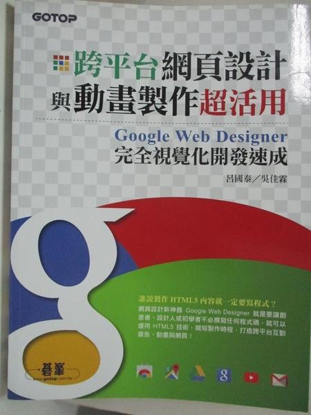 【書寶二手書T1/網路_D1Y】跨平台網頁設計與動畫製作超活用:Google Web Designer…