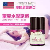 潤滑液 情趣用品 情趣提升 美國Intimate Earth-激烈陰蒂凝膠-30ml『包裝隱密』490免運