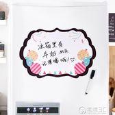 冰箱貼冰箱貼磁貼創意雲朵裝飾磁性冰箱留言板可擦寫便利磁鐵貼磁力黑板 電購3C