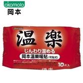 岡本溫樂暖暖包(黏貼式)-10入