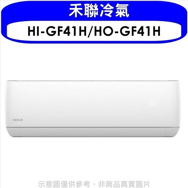 禾聯【HI-GF41H/HO-GF41H】變頻冷暖分離式冷氣7坪(含標準安裝)