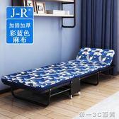 JR加固折疊床木板午休床辦公午睡床海綿床單人陪護床三折簡易床【帝一3C旗艦】YTL