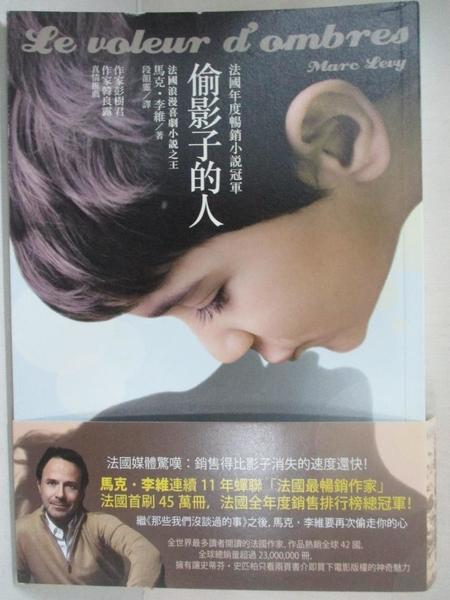 【書寶二手書T1/翻譯小說_BJ2】偷影子的人_馬克.李維