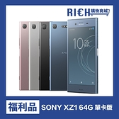 現貨大降價!【優質福利機】Sony Xperia Xz1 索尼 旗艦 Xperia XZ1 64G 單卡版 保固三個月 特價:3650元
