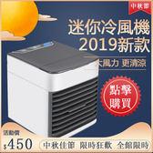 2019新款arctic air ultra便攜式空調扇 USB迷妳冷風機小風扇家用 polygirl