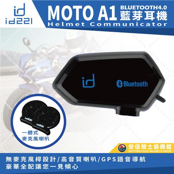 [中壢安信] id221 MOTO A1 安全帽 藍芽 耳機  V5s BKS1 M1-S