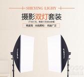 單燈頭柔光箱2燈套裝攝影棚攝影燈柔光箱套裝攝影器材補 『優尚良品』YJT