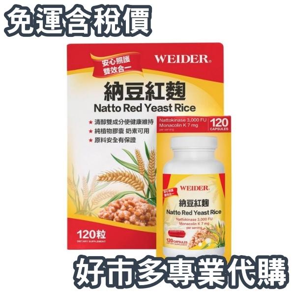 【免運費】含稅發票 【好市多專業代購】WEIDER 威德納豆紅麴 120粒