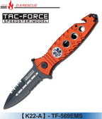 【EMS軍】美國TAC-FORCE戰術摺疊刀#(K22)TF-569