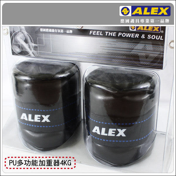 ALEX PU型多功能加重器-4KG(重量訓練 健美 有氧≡排汗專家≡