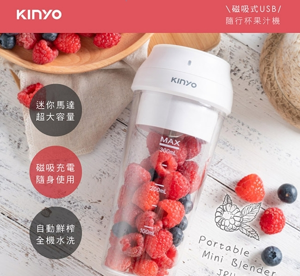 【送防疫商品】KINYO耐嘉 USB隨行杯果汁機(JRU-6690)隨身 小型 果汁機
