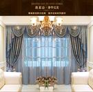 美式鄉村藍色窗簾高檔歐式客廳大氣窗簾豪華臥室遮光成品客製 YYJ深藏blue