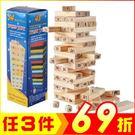 創意積木桌遊松木疊疊樂 盒裝54片送4顆...