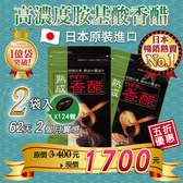 【124顆2個月份再省280元】 雅滋養YAZUYA 高濃度胺基酸香醋錠 (62日份)  改善新陳代謝 日本原裝進口