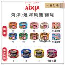 AIXIA愛喜雅[燒津/純鮪燒津貓罐,14種口味,70g,日本製](一箱24入)