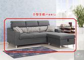 《凱耀家居》金田L型灰布沙發(全組) 103-541-2