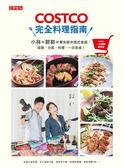 (二手書)COSTCO完全料理指南:小林和郭郭的零失敗中西式食譜,採買、分裝、料理,一..