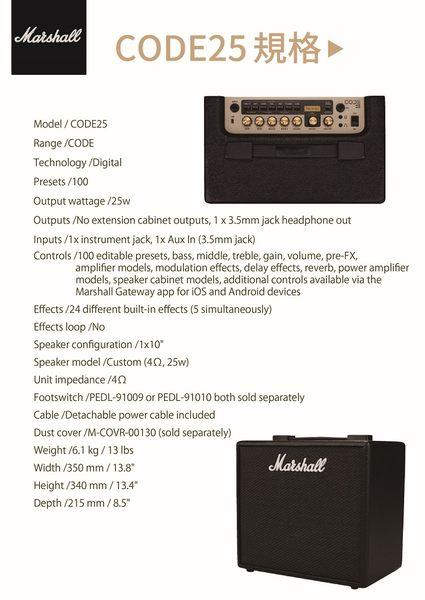 【非凡樂器】Marshall/CODE25/電吉他音箱/內建綜合效果器/藍芽功能/公司貨保固