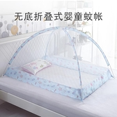 蚊帳 兒童蚊帳無底可折疊魔術免安裝寶寶bb蒙古包蚊帳落地蚊帳罩