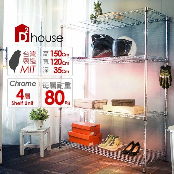 【DD House】 家用經典款四層架120X35X150CM 置物架 波浪架 收納架