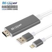 【EL07尊爵黑】二代RKanycast蘋果HDMI鏡像影音傳輸線(加送2大好禮)