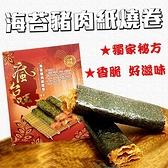 【南紡購物中心】【太禓食品】正宗迪化街名產伴手禮 海苔豬肉紙燒捲 (x4盒組)