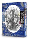 (二手書)妖怪鳴歌錄Formosa:唱遊曲(首刷限量簽名+CD版)