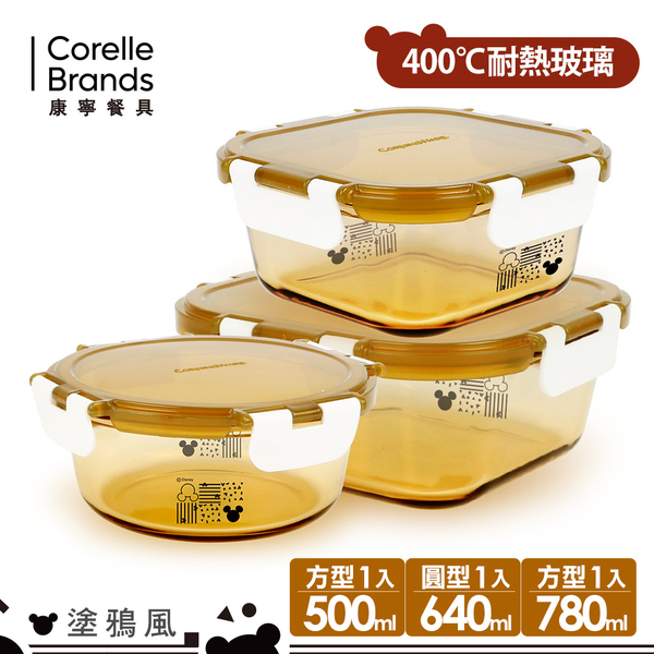 【美國康寧】米奇塗鴉風保鮮盒3件組-MM0302