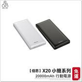 【Baseus 倍思】20000mAh 行動電源 PD 快充 2.4A 雙USB Type-C Micro 大容量 行動充 三輸出 免運有保固