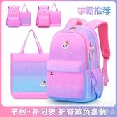 兒童書包 書包小學生一二三到六年級韓版女童新款兒童雙肩包超輕便 快速出貨YJT