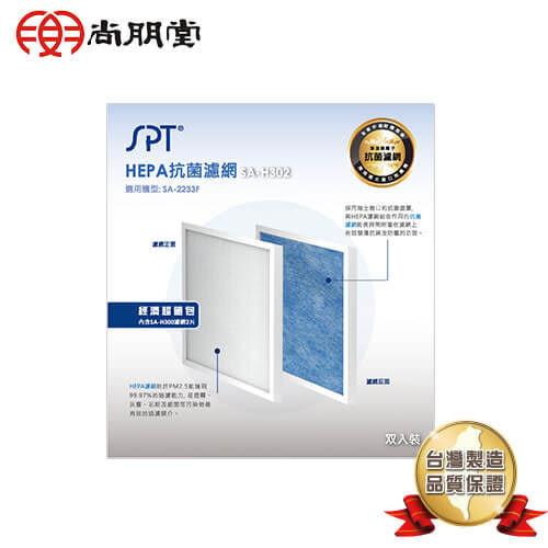 尚朋堂空氣清淨機SA-2233F專用HEPA抗菌濾網 SA-H302 (一組二入)