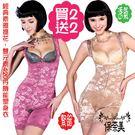 【保奈美】420丹鍺炭重磅機能連身塑衣2+2件組 (加送竹炭束褲*2)(粉.膚.灰任選)