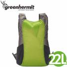 【蜂鳥 greenhermit 超輕旅行背包 綠  22L】 CT1222/後背包/輕量/旅行/背包//輕背包