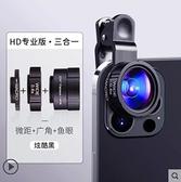 手機攝像鏡頭6K單反級超大廣角高清微距外置專業拍攝套裝蘋果12華為通用XS補光燈 美眉新品
