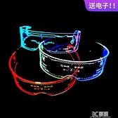 LED全彩發光眼鏡未來科技感酒吧蹦迪神器ins網紅抖音炫酷閃光墨鏡 3C優購