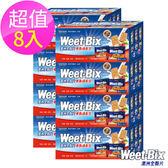 【Weet-bix】澳洲全榖片-麥香隨身包 8盒組(30g*5包/盒)