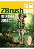 ZBrush完全攻略 雕刻極細緻3D模型