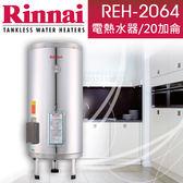 【有燈氏】林內 直立 電熱水器 20加侖 4KW 不銹鋼 冷熱分層【REH-2064】