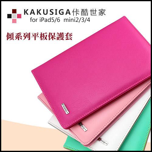 有間商店 iPad5 6 air 2 mini 2 3 mini4 佧酷 傾系列 平板保護套(700018-51)