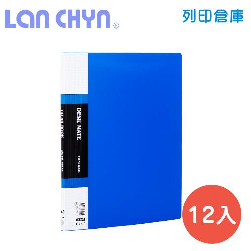 連勤 LC-3040 A4-40頁PP資料簿 80面-藍色1箱(12本)