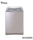 Whirlpool 惠而浦【WV16ADG】 16KG 直立式變頻洗衣機